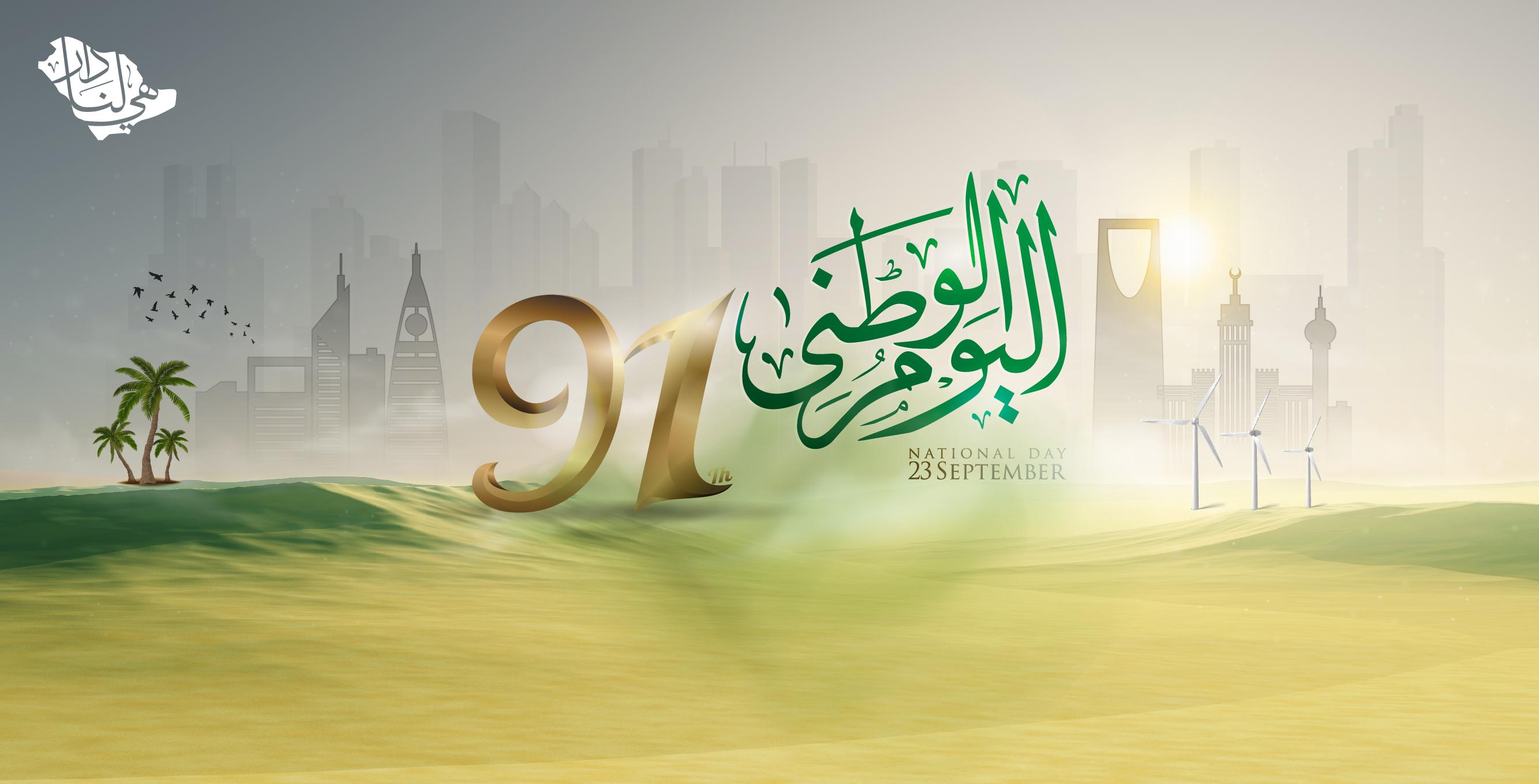 KSA_National_Day_2021
